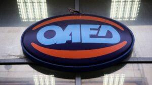 Υποβολή αιτήσεων για το Ειδικό Εποχικό Βοήθημα του ΟΑΕΔ